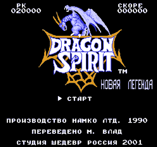 Dragon Spirit The New Legend