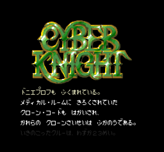 Turbografx Cyber Knight