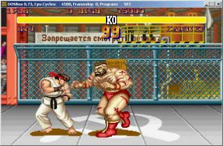 DOS Street Fighter II